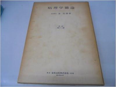 病理学総論 (1962年)