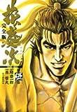 花の慶次―雲のかなたに (第5巻) (Tokuma comics)