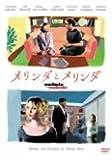 メリンダとメリンダ [DVD]