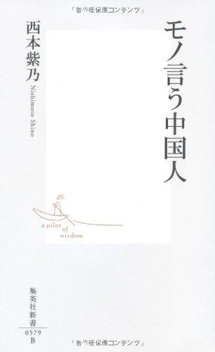 モノ言う中国人 (集英社新書)
