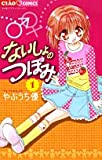 ないしょのつぼみ 1 (ちゃおフラワーコミックス)
