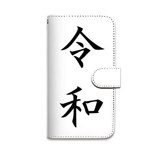 GALAXY S5 SC-04F 新元号 令和 手帳型 スマホケース スマートフォン 携帯 ケース シンプル docomo GALAXY