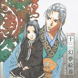 12 Kokuki (Twelve Kingdoms) Image Ablum [Audio CD]