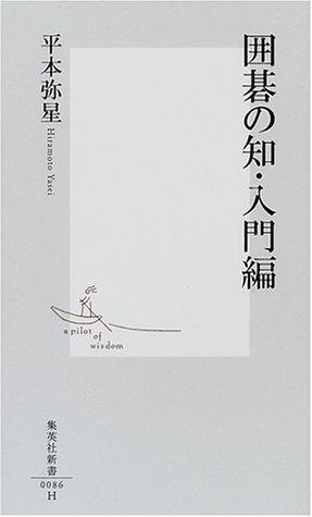囲碁の知・入門編 (集英社新書)