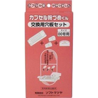 カプセル粉づめくんの穴板の交換用です!最初にカプセル粉づめくんをお求めください。本品だけでは、使用できません。00号用【5個セット】 B00W2UXLZ2
