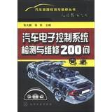 Download Vehicle fault detection and repair Series: automotive electronic control system inspection and maintenance 200 Q(Chinese Edition) pdf