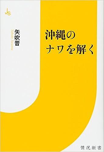 沖縄のナワを解く (情況新書 12)...