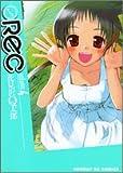 REC~夢の記録 4巻