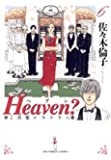 Heaven?〔新装版〕 (6) (ビッグコミックス)
