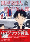 犯罪交渉人峰岸英太郎 1―The negotiation limerick (ヤングマガジンコミックス)