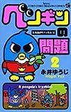 ペンギンの問題 (2) (コロコロドラゴンコミックス)