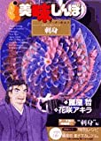 美味しんぼア・ラ・カルト 39 刺身 (ビッグコミックススペシャル)
