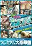 夏GET!スーハ゜ーヴォリュームBIKINI42人 [DVD]