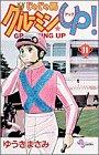Gurumin Shrew ? up! 11 (Shonen Sunday Comics) (1997) ISBN: 4091252419 [Japanese Import]