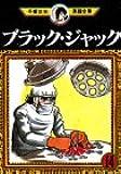 ブラック・ジャック(14) (手塚治虫漫画全集)