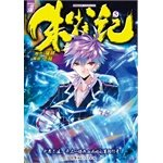Download Suzaku note booklet 5 (Yue Man base juvenile fantasy blood book series. starting platinum writer tricky young blood cartoonist fly Bear joined forces!)(Chinese Edition) ebook
