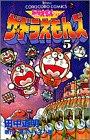 ザ☆ドラえもんズ―ドラえもんゲームコミック (5) (てんとう虫コミックス―てんとう虫コロコロコミックス)