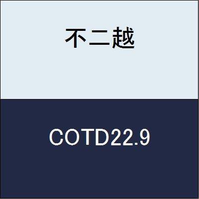 不二越 切削工具 コバルトテーパードリル COTD22.9
