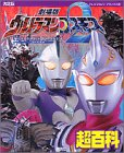 The ultimate movie version Ultraman Cosmos 2 ultra Encyclopedia (TV Magazine Deluxe) (2002) ISBN: 4063044793 [Japanese Import]
