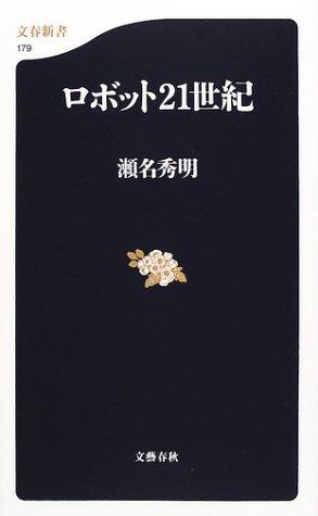 ロボット21世紀 (文春新書)