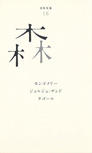 (018)森 (百年文庫)