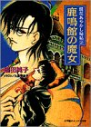 Witch Rokumeikan - Kyoka Ayakashi secret pledge <2> (Shogakukan campus library) (1997) ISBN: 4094302468 [Japanese Import]