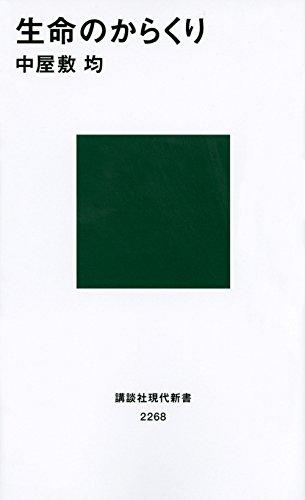 生命のからくり (講談社現代新書)