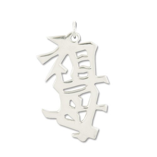 Jewelry Adviser Charms Sterling Silver RN Charm