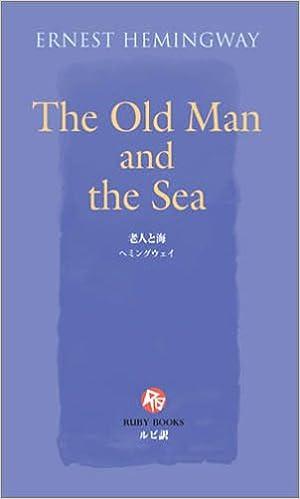 と 海 ヘミング ウェイ 老人