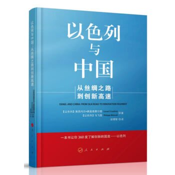 Israel and China: from the Silk Road to innovation speed(Chinese Edition) PDF