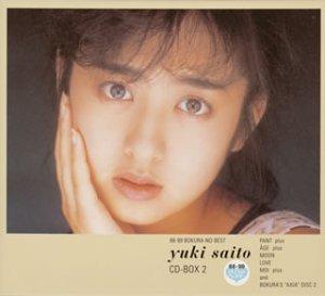 斉藤由貴 / 斉藤由貴CD-BOX2〜88〜99 ぼくらのベスト〜
