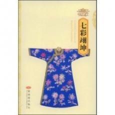 Concubine Costume (Colorful Costumes of Imperial Concubines (Postcard))
