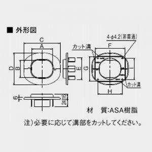 配管化粧ダクト 《スカイダクト》 TLシリーズ 壁貫通キャップ 7型 ブラック K-TLWC7AK