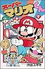 Super Mario-kun (9) (Colo Dragon Comics) (1993) ISBN: 4091417698 [Japanese Import]