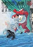 機動旅団八福神 (1巻) (Beam comix)