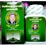 THAI HERB AMAZING CURCUMA XANTHORRHIZA CAPSULE NO.1 MORSENG BRAND 100% AUTHENTIC by Morseng