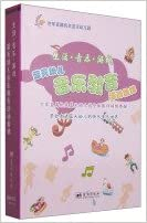Audio-life music games: Blue early childhood music education gallery (CD 5)(Chinese Edition)