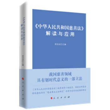 Download People's Republic of China Charity Law Interpretation and Application(Chinese Edition) pdf epub