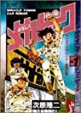 よろしくメカドック 1 (ジャンプコミックスセレクション)