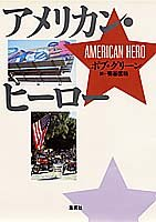 The Greatest American Hero (1990) ISBN: 4087731111 [Japanese Import]