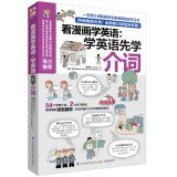 img - for Read comics to learn English: Learn English first learn prepositions(Chinese Edition) book / textbook / text book