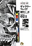 ギャラリーフェイク number.021 (小学館文庫 ほB 31)