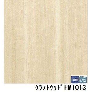サンゲツ 住宅用クッションフロア クラフトウッド 品番HM-1013 サイズ 182cm巾×5m B07PJP24GY