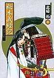 Gijon Yoshitsune mentioned - Masurao (3) (Shogakukan Novel) (2004) ISBN: 4091935532 [Japanese Import]