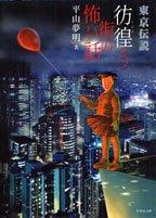 東京伝説―彷徨う街の怖い話 竹書房文庫