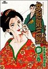 Volume of illicit love lust Jigokuhen female impersonator care Saburo 3 (Big Comics) (1998) ISBN: 4091834736 [Japanese Import]