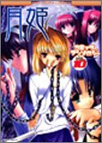 Tsukihime: Blue Blue Glass Moon Under The Crimson Air Vol. 10 (Tsukihime) (in Japanese)
