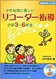 小さな指に優しいリコーダー指導―小学3~6年生 (教育技術MOOK)