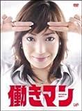 働きマン 全4巻セット [レンタル落ち] [DVD]
