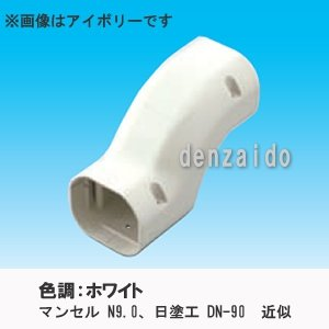 10個セット スリムダクトLD 段差継手 90タイプ ホワイト LDIF-90-W_set